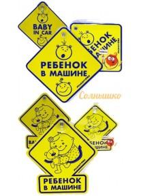 """Табличка на присоске """"Ребенок в машине"""" и """" Внимание !"""""""